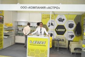 Компания Астро на выставке