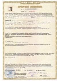 Сертификация Астро