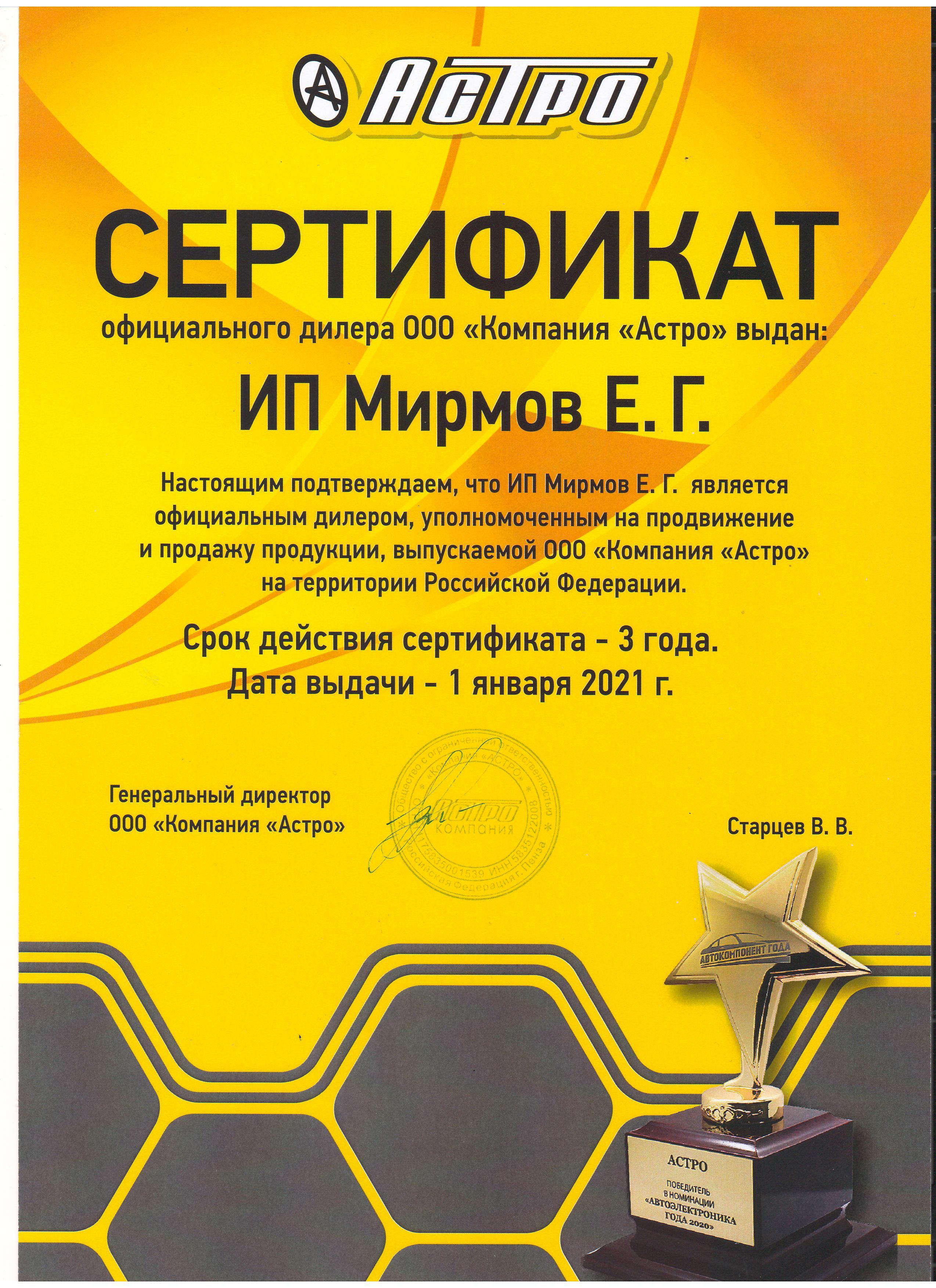 Сертификат для ИП Кучеров Л.А.