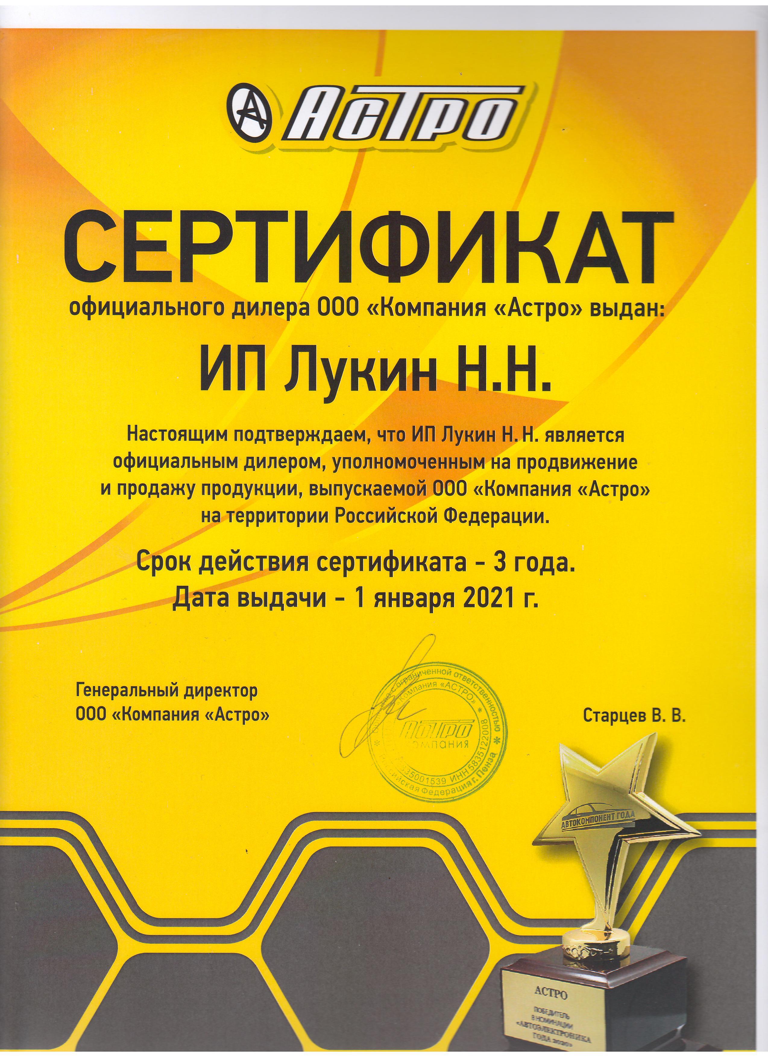Сертификат для ИП Лукин Н.Н.