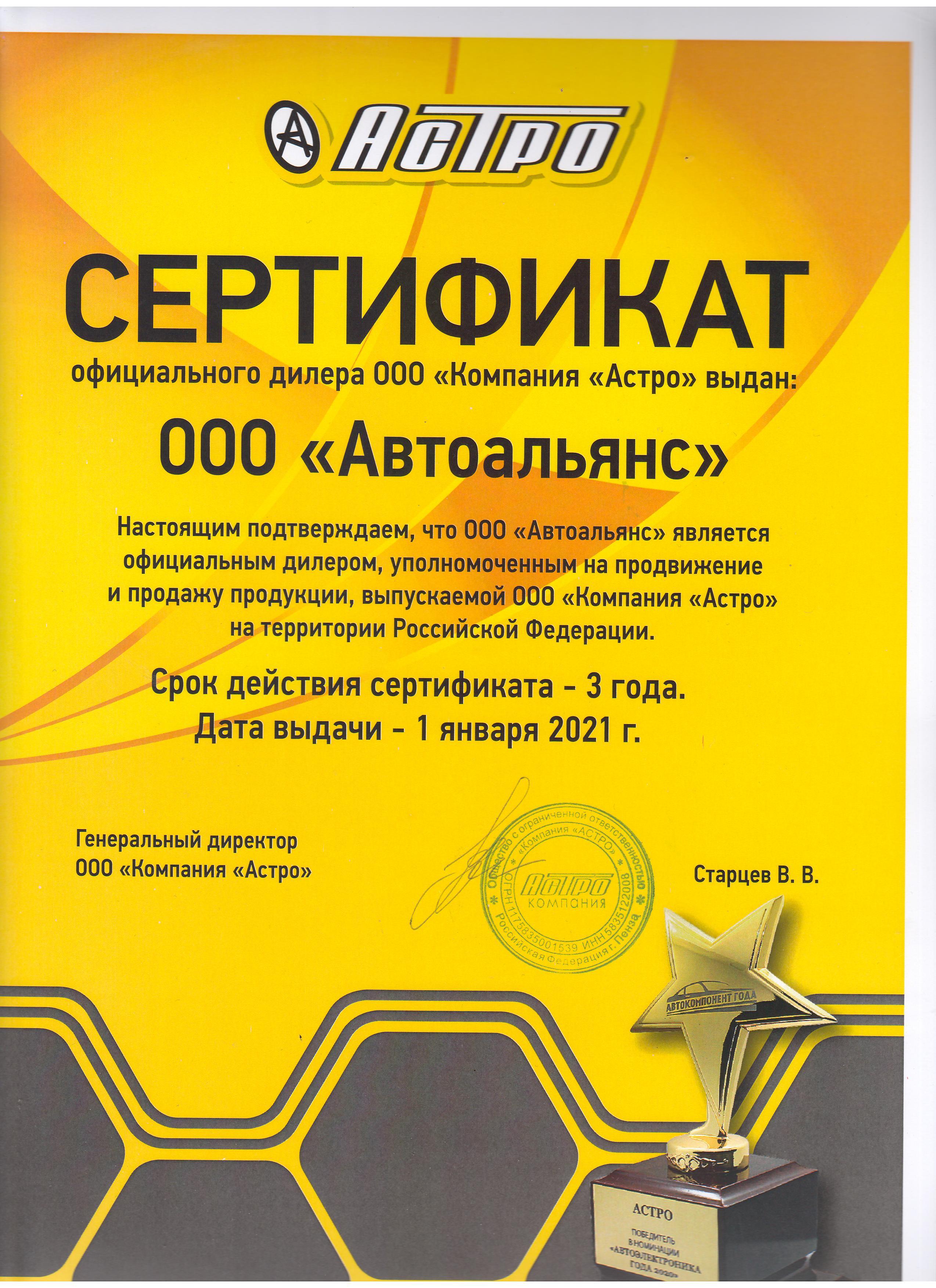 Сертификат для Автоальянс